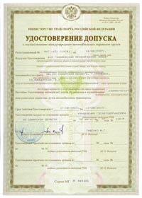 The admission certificate
