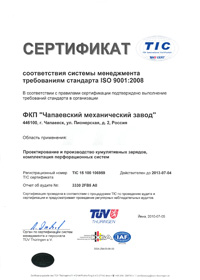 The certificate of conformity of system of management to ISO standard requests 9001:2008